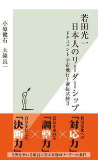 若田光一 日本人のリーダーシップ~ドキュメント 宇宙飛行士選抜試験II~