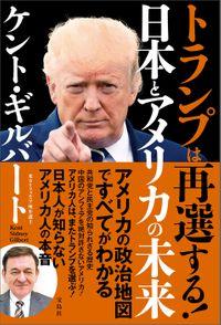 トランプは再選する! 日本とアメリカの未来(宝島社)