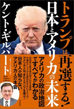 トランプは再選する! 日本とアメリカの未来-電子書籍