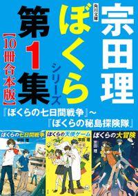 角川文庫 ぼくらシリーズ第1集【10冊合本版】『ぼくらの七日間戦争』〜『ぼくらの秘島探険隊』