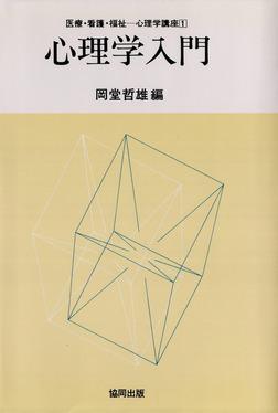 心理学入門-電子書籍