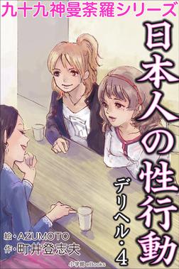 九十九神曼荼羅シリーズ デリヘル4 日本人の性行動-電子書籍