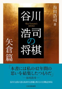 谷川浩司の将棋 矢倉篇-電子書籍