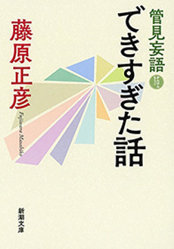 管見妄語 できすぎた話(新潮文庫)-電子書籍