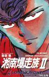 【フルカラーフィルムコミック】湘南爆走族 2 1/5LONELY NIGHT Complete版