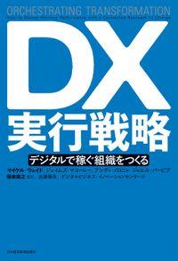 DX実行戦略 デジタルで稼ぐ組織をつくる(日本経済新聞出版社)