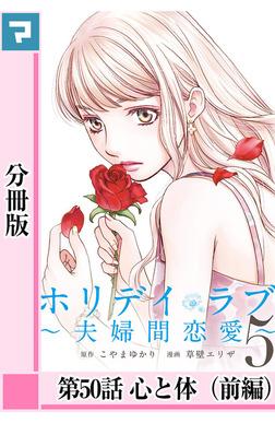 ホリデイラブ ~夫婦間恋愛~【分冊版】 第50話-電子書籍