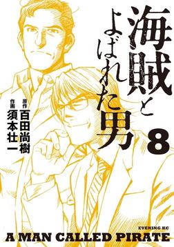 海賊とよばれた男(8)-電子書籍