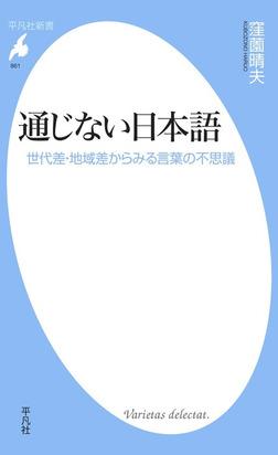 通じない日本語-電子書籍