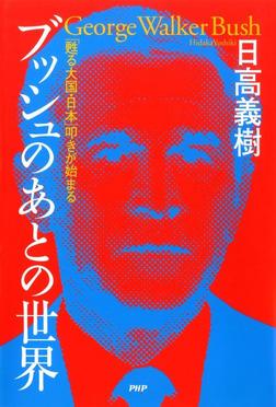 ブッシュのあとの世界 「甦る大国・日本」叩きが始まる-電子書籍