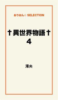 †異世界物語† 4