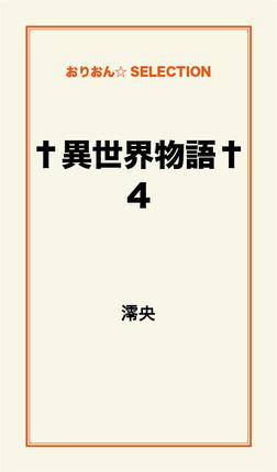 †異世界物語† 4-電子書籍