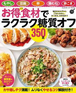 お得食材でラクラク糖質オフ350品-電子書籍
