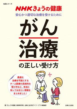 NHKきょうの健康 「がん治療」の正しい受け方-電子書籍
