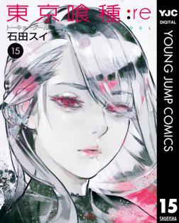 東京喰種トーキョーグール:re 15-電子書籍