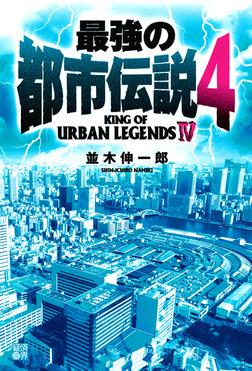 最強の都市伝説4-電子書籍