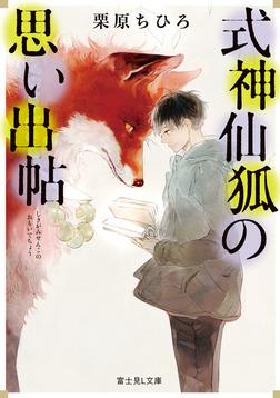 式神仙狐の思い出帖-電子書籍