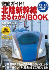 徹底ガイド!北陸新幹線まるわかりBOOK