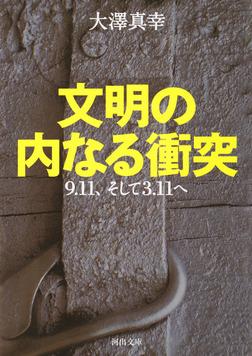 文明の内なる衝突-電子書籍