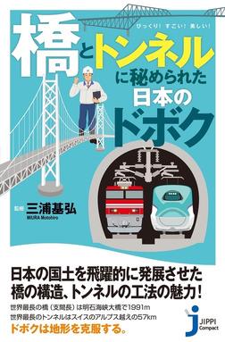 「橋」と「トンネル」に秘められた日本のドボク-電子書籍