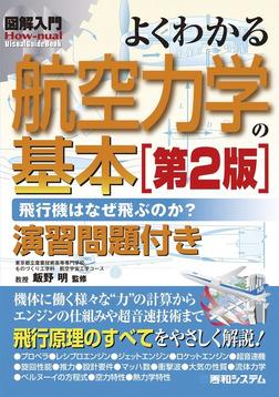 図解入門 よくわかる 航空力学の基本[第2版]-電子書籍