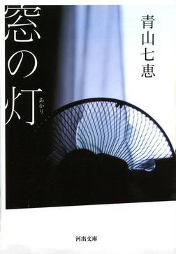 窓の灯-電子書籍