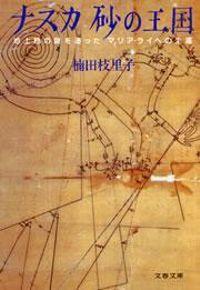 ナスカ 砂の王国(文春文庫)