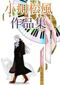 小川松風作品集(Jコミックテラス)