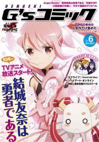 電撃G'sコミック Vol.6