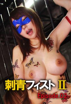 刺青フィスト II Episode.02-電子書籍