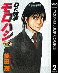 Dr.検事モロハシ 2