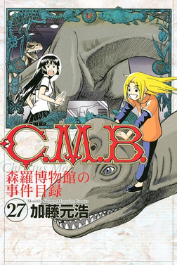 C.M.B.森羅博物館の事件目録(27)-電子書籍