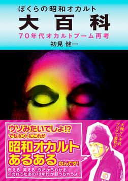 ぼくらの昭和オカルト大百科 70年代オカルトブーム再考-電子書籍