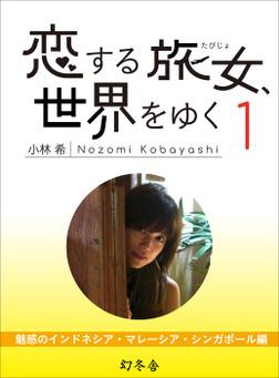 恋する旅女、世界をゆく (1) 魅惑のインドネシア・マレーシア・シンガポール編-電子書籍