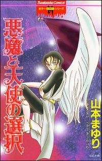 リセットシリーズ1 悪魔と天使の選択