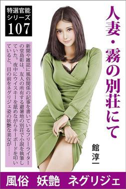 人妻・霧の別荘にて-電子書籍