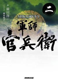 NHK大河ドラマ 軍師官兵衛 二