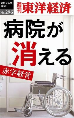 病院が消える―週刊東洋経済eビジネス新書No.296-電子書籍