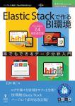 Elastic Stackで作るBI環境 Ver.7.4対応改訂版