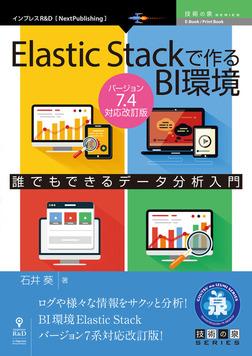 Elastic Stackで作るBI環境 Ver.7.4対応改訂版-電子書籍