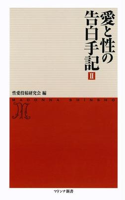 愛と性の告白手記2-電子書籍