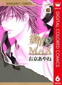欲情(C)MAX カラー版 6
