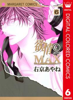 欲情(C)MAX カラー版 6-電子書籍