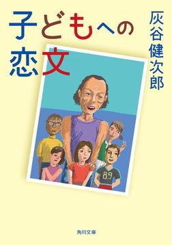 子どもへの恋文-電子書籍