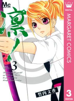 凛! 3-電子書籍
