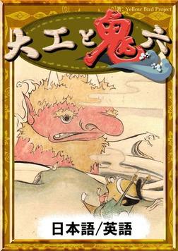 大工と鬼六 【日本語/英語版】-電子書籍