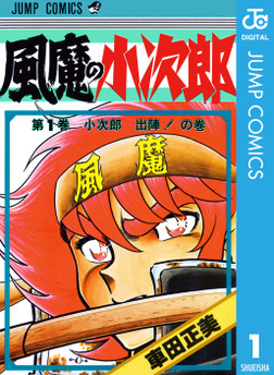 風魔の小次郎 1-電子書籍