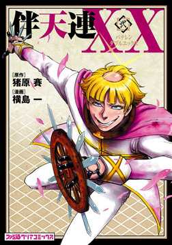 伴天連XX(2)-電子書籍