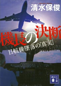機長の決断 日航機墜落の「真実」-電子書籍