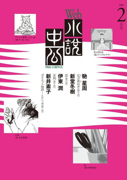 Web小説中公2016年2月号-電子書籍